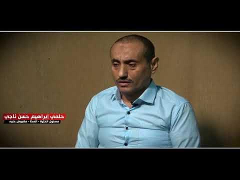 فيديو.. يكشف الاعترافات الكاملة لخلية التجسس الحوثية في مدينة المخا والساحل الغربي