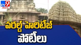 Warangal : Unesco tag likely for Ramappa temple - TV9 - TV9