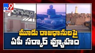 బధిరుల వార్తలు : AP Executive Capital will be shifted to Visakhapatnam soon : MP Vijay Sai Reddy - TV9