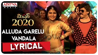 Alluda Garelu Vandala Lyrical | Mission 2020 Songs | Naveen Chandra | Raprock Shakeel - ADITYAMUSIC