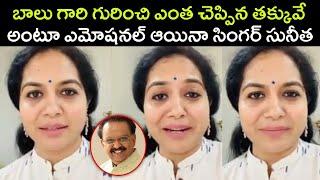 Singer Sunitha Emotional Words About SP Balasubrahmanyam | Rajshri Telugu - RAJSHRITELUGU
