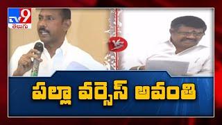 AP Politics : Palla Srinivasa Rao Vs Avanthi Srinivasa Rao - TV9 - TV9