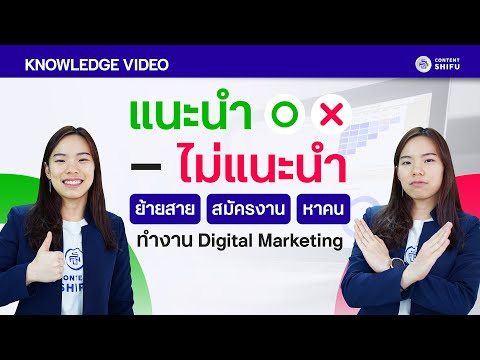อยากทำงานสาย-Digital-Marketing