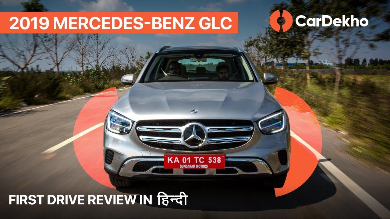 ಮರ್ಸಿಡಿಸ್ glc 2019 ಪ್ರಥಮ drive ವಿಮರ್ಶೆ in ಹಿಂದಿ   ಬೆಲೆ/ದಾರ, ಕಾರ್ಯಕ್ಷಮತೆ, ಫೆಅತುರ್ಸ್ & more
