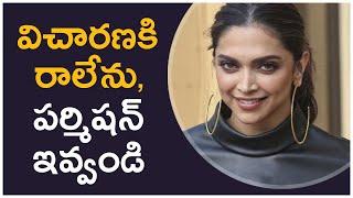 విచారణకి రాలేను, పర్మిషన్ ఇవ్వండి | Bollywood Actress Deepika Padukone Manager | TFPC - TFPC