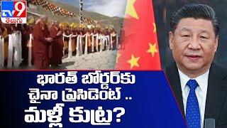 Xi Jinping makes an unannounced visit to Tibet - TV9 - TV9