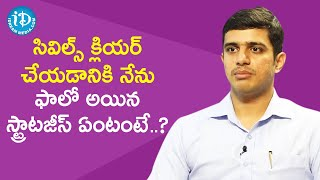 UPSC 77th Rank Holder Katta Ravi Teja about his strategies for Civils Exams | Dil Se With Anjali - IDREAMMOVIES