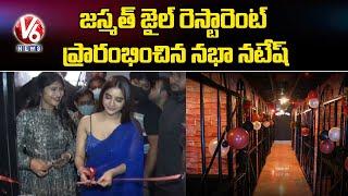 Actress Nabha Natesh Launches Gismat Jail Restaurant In Ameerpet   V6 News - V6NEWSTELUGU