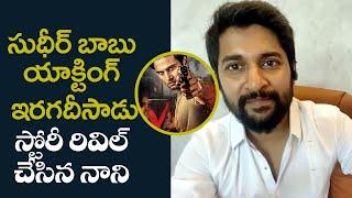 Sudheer Babu has Nailed it!Nani Reveals the Story of V : Nani | సుధీర్ బాబు యాక్టింగ్ ఇరగదీసాడు - IGTELUGU