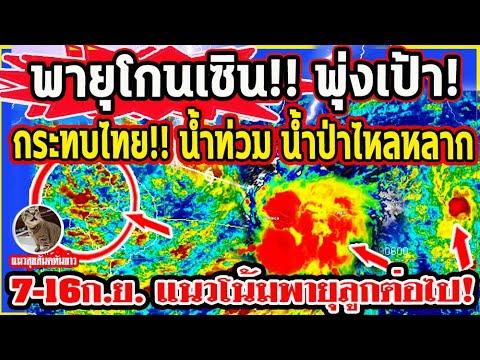 พายุโกนเซิน!!-กระทบไทย!!-ระวัง