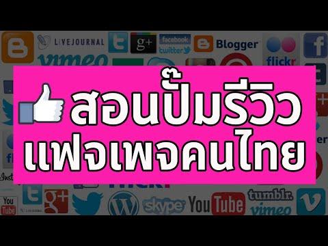 สอนปั๊มรีวิวแฟนเพจ-คนไทยเล่นจร