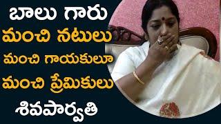 Shiva Parvati Emotional About SP Balasubrahmanyam   TFPC - TFPC