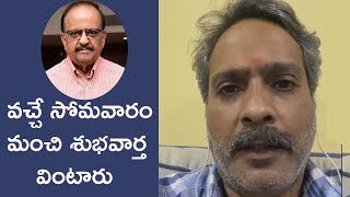 Good Improvement ! | SPB Health Updates Today | SPB Charan speech | S. P. Balasubrahmanyam - RAJSHRITELUGU