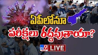 ఏపీలోనూ పరీక్షలు రద్దవుతాయా? LIVE || AP Intermediate Exams - TV9 Digital - TV9