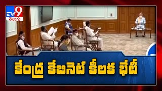 Union Cabinet to meet today, through video conferencing - TV9 - TV9