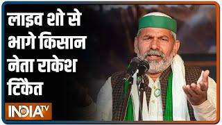 लाइव शो में बुरे घिरे किसान नेता राकेश टिकैत, संबित पात्रा को देख बहस छोड़ कर भागे - INDIATV