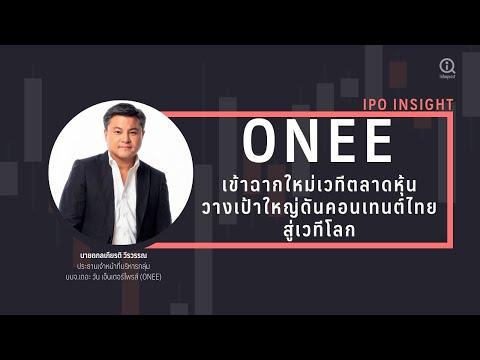 ONEE-เข้าฉากใหม่เวทีตลาดหุ้นวา