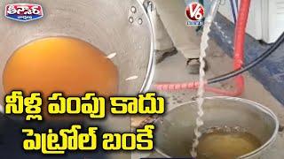Petrol Bunk Dispenses Water Diluted Petrol | V6 Teenmaar News - V6NEWSTELUGU