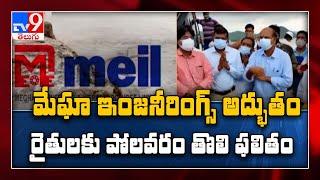 Andhra Pradesh : పోలవరం ప్రాజెక్ట్ తొలి ఫలితానికి అంకురార్పణ - TV9 - TV9