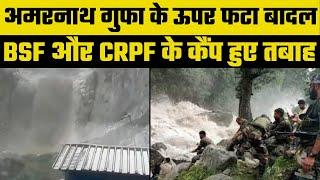 Cloudburst hits near the Amarnath cave in Jammu and Kashmir: बादल फटा BSF और CRPF कैंप तबाह - ITVNEWSINDIA
