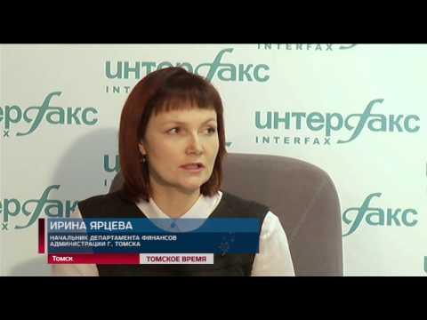 Томск начал выпускать собственные облигации для населения