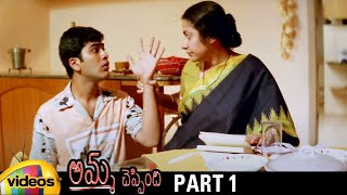 Amma Cheppindi Telugu Full Movie HD | Sharwanand | Sriya Reddy | Suhasini | MM Keeravani | Part 1 - MANGOVIDEOS