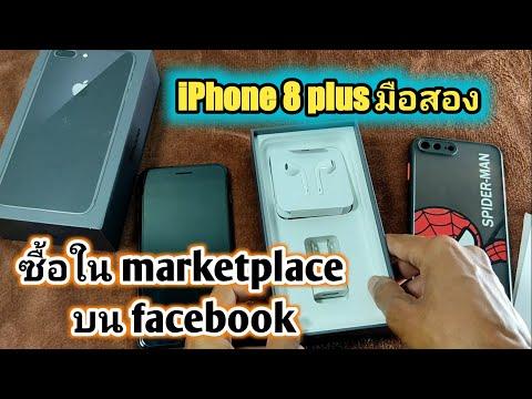 จะเป็นอย่างไร-ซื้อ-IPhone-8-pl