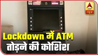 Amid lockdown, thieves attempt to rob an ATM - ABPNEWSTV