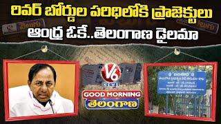Special Discussion On Central Released Gazette Notification | V6 Good Morning Telangana - V6NEWSTELUGU