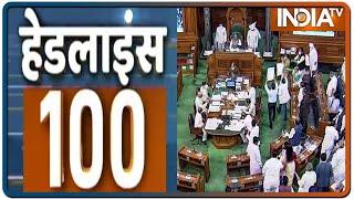 आज दोपहर की 100 बड़ी खबरें   Headlines 100   July 28, 2021 - INDIATV