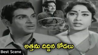 Best Scene Of Atthanu Diddina Kodalu | Jamuna | Harnath | Varalakshmi | అత్తను దిద్దిన కోడలు - RAJSHRITELUGU