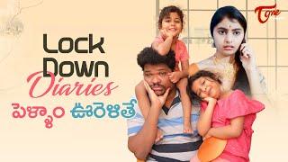 Lock Down Diaries | Pellam Oorelithe | by Rajesh Vulli | TeluguOne - TELUGUONE