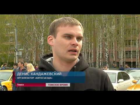 В областном центре прошёл первый «Автосъезд»