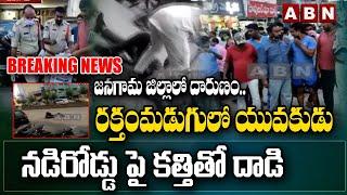 Breaking News!!! జనగామ  జిల్లాలో కత్తితో దాడి..రక్తంమడుగులో యువకుడు   ABN Telugu - ABNTELUGUTV