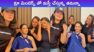 Tamanna Having Fun With Crew Members   Tamanna Bhatia   Rajshri Telugu - RAJSHRITELUGU