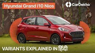 Hyundai Grand i10 Nios 2019 Variant Explained in Hindi | Price, Features, Specs & More | CarDekho