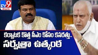కర్నాటక కొత్త సీఎం ఎంపికపై బీజేపీ కసరత్తు - TV9 - TV9