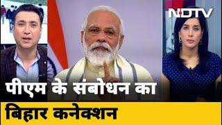 छठ पूजा तक मुफ्त राशन देने का PM Modi का एलान, Bihar Assembly Election से निकाला जा रहा है कनेक्शन - NDTVINDIA