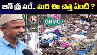 Special Report On GHMC Officers Negligence On Bin Free City | Hyderabad | V6 News - V6NEWSTELUGU