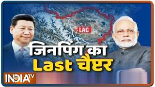 भारत ने लिखा 'किंगडम ऑफ जिनपिंग' का आखिरी चैप्टर | Special Report | IndiaTV - INDIATV