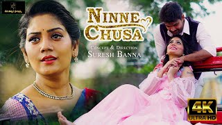 Ninne Chusa Full Video Song 4K | Karuunaa Bhushan | Suresh Anwith | Directed By Suresh Banna - IQLIKCHANNEL