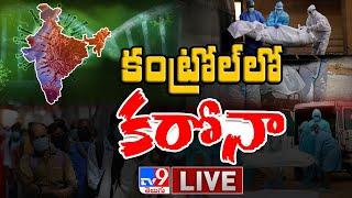 దేశంలో క్రమంగా తగ్గుతున్న కరోనా వైరస్ LIVE || Coronavirus India - TV9 Digital - TV9