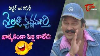 Krishna Bhagavan Comedy Scenes | Telugu Movie Comedy Scenes | NavvulaTV - NAVVULATV