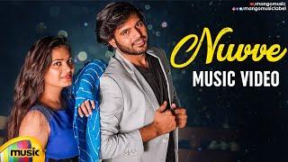 NUVVE Telugu Music Video 2020 | Latest Telugu Songs | Avanthika | Amala | Sriharsha Bhaskarabhatla - MANGOMUSIC