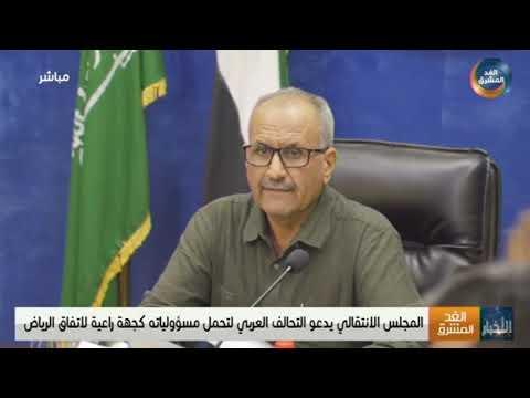 المجلس الانتقالي الجنوبي يدعو التحالف العربي لتحمل مسؤولياته كجهة راعية لاتفاق الرياض