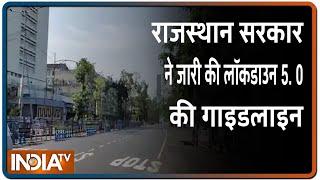 Unlock 1: Rajasthan सरकार ने जारी की Lockdown 5 की गाइडलाइन, जानें क्या खुलेगा, कहां होगी पाबंदी - INDIATV