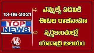 Rain Alert For Telangana   Etela Rajender Resign   Yadadri Temple In Golden Glow   V6 Top News - V6NEWSTELUGU
