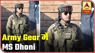 On his birthday, watch MS Dhoni's photo in complete army gear - ABPNEWSTV