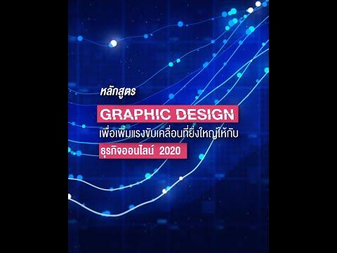 Exclusive-Graphic-Academy---สอ