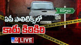 ఏపీ పాలిటిక్స్ లో కారు కిరికిరి - TV9 Digital LIVE - TV9